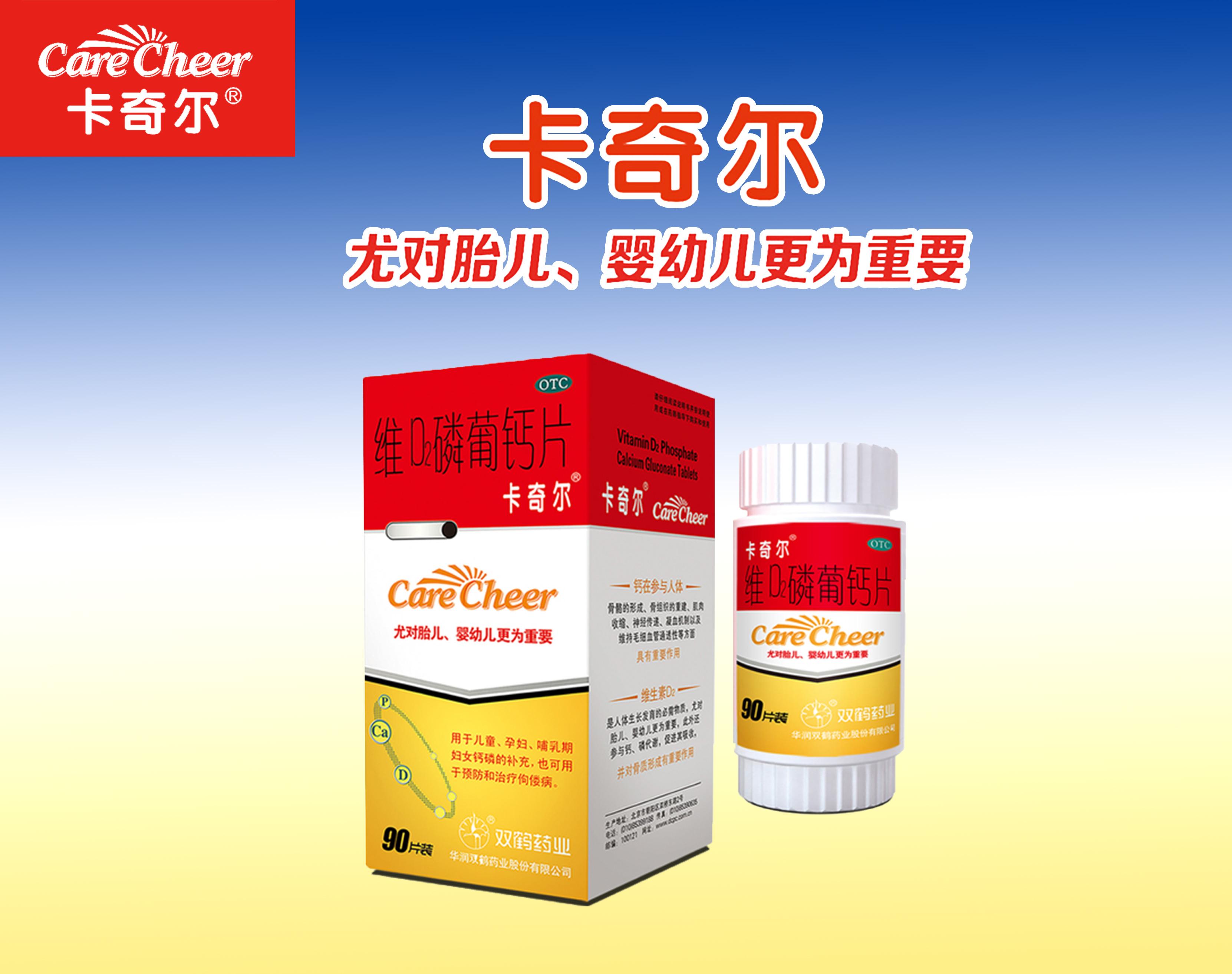 卡其爾維O2磷葡鈣片