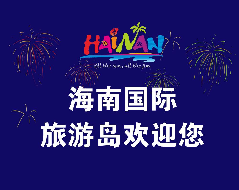 海南旅游宣傳